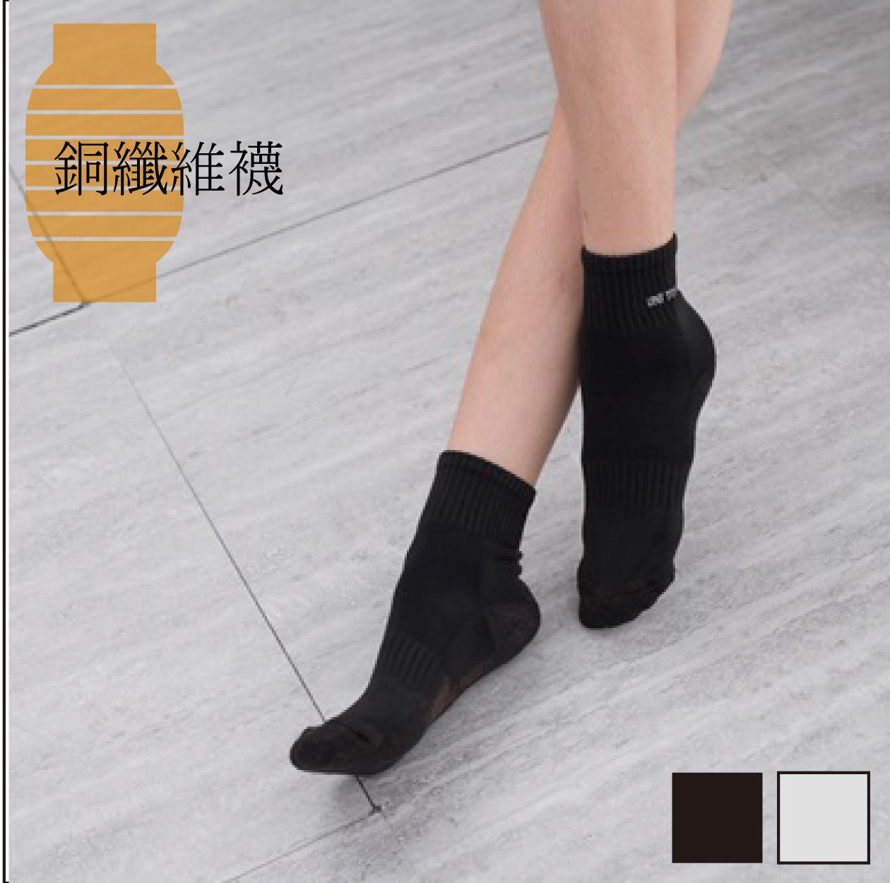 銅纖維環保氣墊襪(黑)
